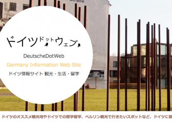 【お知らせ】最新情報はドイツドットウェブで実施中!